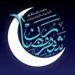 فدراسیون شنا حلول ماه مبارک رمضان، ماه رحمت ، برکت ، نیایشهای عارفانه و بندگی خالصانه خداوند متعال را به عموم مسلمانان جهان تبریک و تهنیت عرض میکند.
