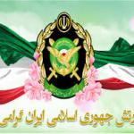 29 فروردین مصادف با روز ارتش جمهوری اسلامی ایران و بزرگداشت حماسه آفرینی های دلاور مردان ارتش گرامی باد.