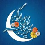 با آرزوی قبولی طاعات و عبادات در ماه مبارک رمضان حلول ماه شوال و فرا رسیدن عید سعید فطر، عید توفیق در عبودیت و تهذیب نفس بر همه مسلمانان جهان مبارک باد.