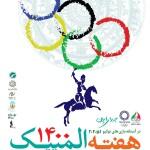 ویژه برنامه های فرهنگی و هنری هفته المپیک از ۵ تا ۱۰ تیرماه در منطقه فرهنگی گردشگری عباس آباد برگزار می شود.