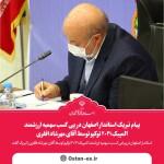 استاندار اصفهان در پیامی کسب ورودی B المپیک ۲۰۲۱ توکیو توسط آقای مهرشاد افقری را تبریک گفت.