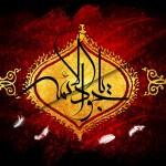 شهادت جانسوز مظهر جود و سخا و علم و معرفت، حضرت امام محمد تقی، جواد الائمه علیه السلام تسلیت باد
