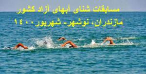 یعقوبی: شنای مازندران میزبان دو رویداد کشوری به مناسبت هفته دفاع مقدس است