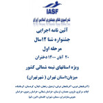 جشنواره شنای دختران در رده سنی 12سال ویژه استانهای نیمه شمالی کشور به میزبانی استان تهران برگزار میشود.